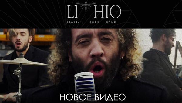 lithio